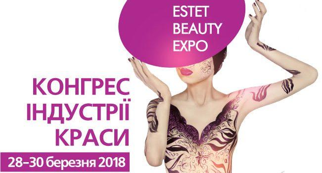 28-30.03.2018 – Участник выставки Estet Beauty Expo