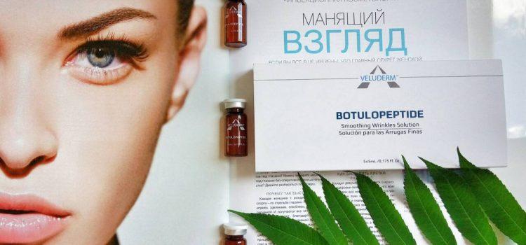 Botulopeptide или Ботулотоксин.